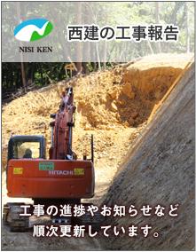 西建設の工事報告